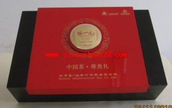 茶叶黄金城gc盒9